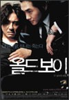 My recommendation: Oldboy