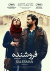 Poster of The Salesman
